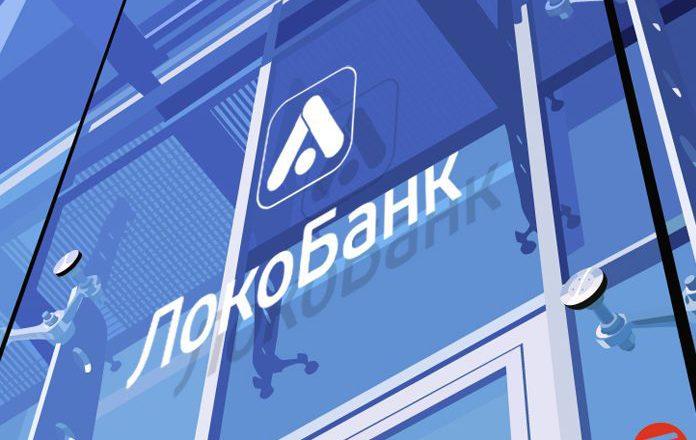Локо-Банк снизил ставки по автокредитам