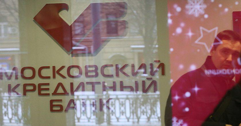 МКБ во время сбоя отключал собственные онлайн-сервисы