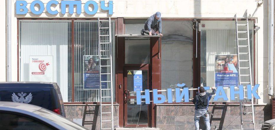 Акционер подал в суд на банк «Восточный»
