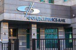 Бывший топ-менеджер Фондсервисбанка объявлен в розыск