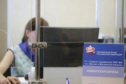 Будущие пенсионеры для накоплений сами выбирают ПФР