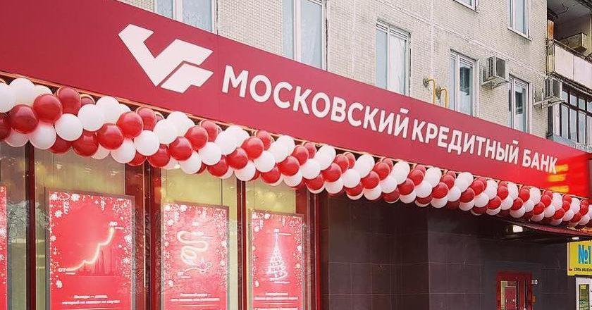 Московский Кредитный Банк повысил ставку начисления дохода на остаток по картам