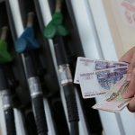 Минфин: отказ от повышения акцизов на топливо с 1 января вряд ли возможен
