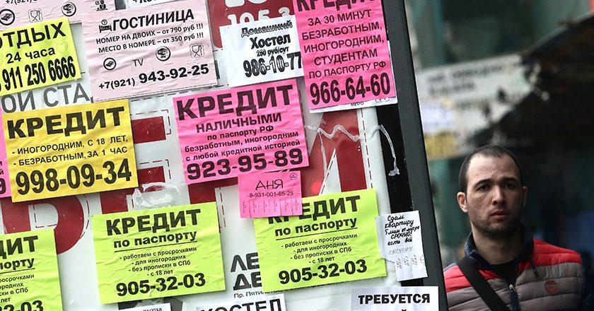 ЦБ предложил ограничить ставки по потребительским кредитам