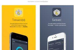 У сервиса «Тинькофф Ипотека» появилось мобильное приложение