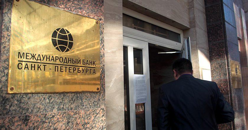 Международный Банк Санкт-Петербурга лишился лицензии