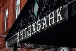 АСВ: на удовлетворение требований кредиторов Интехбанка направлено 2,1 млрд рублей