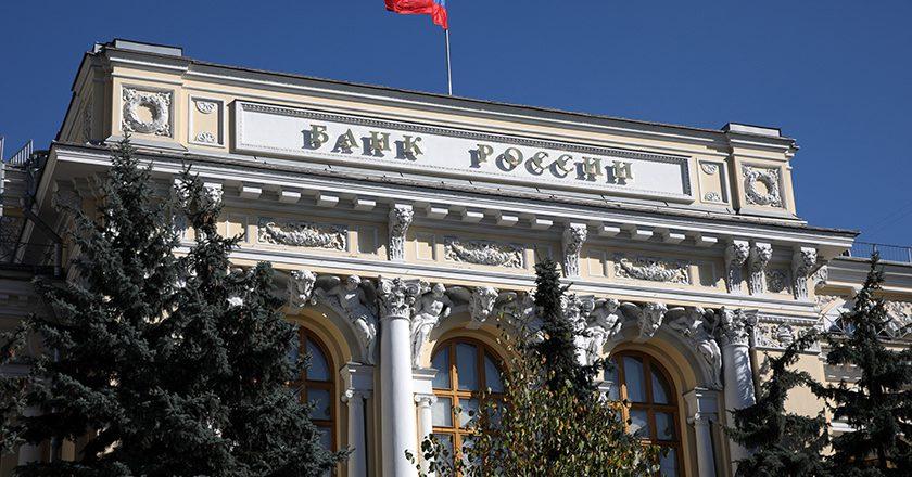 Банк Инноваций и Развития лишился лицензии ЦБ