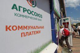 ЦБ лишил лицензии банк «Агросоюз»