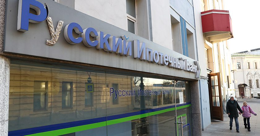 ЦБ лишил лицензии Русский Ипотечный Банк