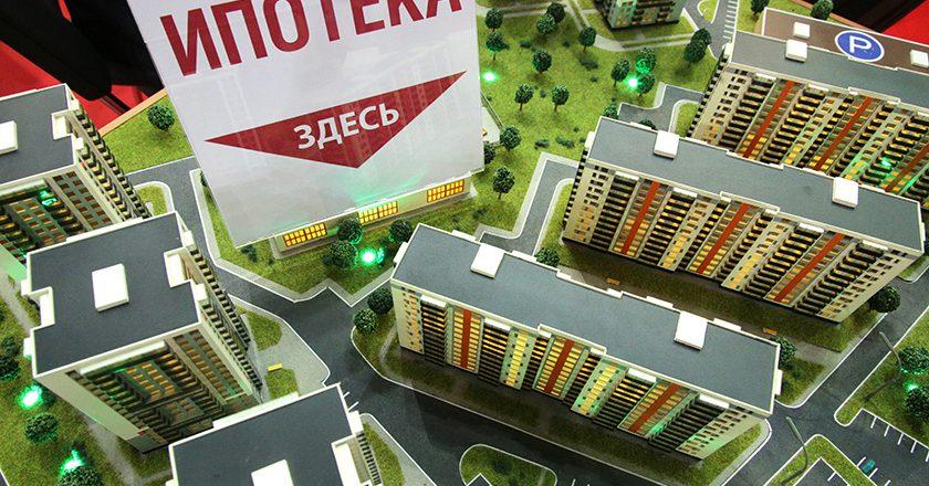 В России появится стандарт ответственного ипотечного кредитования