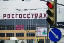 Суд отклонил иск «Росгосстраха» к бывшей «РГС Жизни» на 148,8 млрд рублей