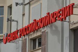 Бывший зампред правления «Российского Кредита» оправдан
