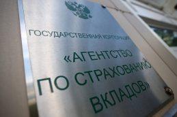 АСВ открывает офис продаж активов рухнувших банков