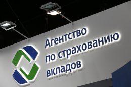 АСВ оказалось должно ЦБ на 130 млрд рублей меньше