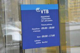 Украинский ВТБ не достался никому