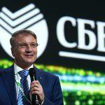 Греф: Сбербанк рассматривает возможность убрать слово «банк» из названия