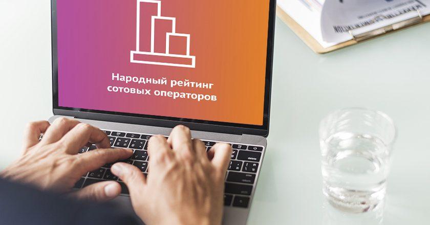 «Тинькофф Мобайл» стал лидером «Народного рейтинга» сотовых операторов