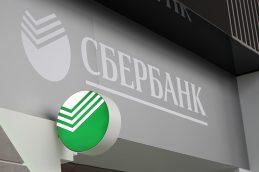 Сбербанк получил в 2018 году 811 млрд рублей чистой прибыли по РСБУ