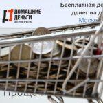 Кредиторы добились банкротства головной компании «Домашних денег»