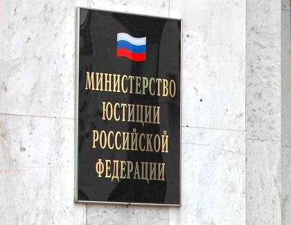 Минюст предложил отменить наказание за коррупционные нарушения при обстоятельствах непреодолимой силы