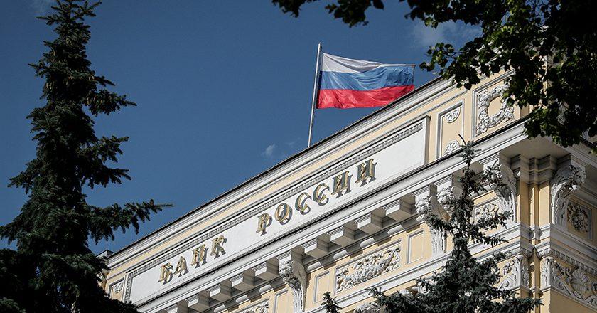 В ЦБ оценили возможный эффект от будущих санкций в отношении России