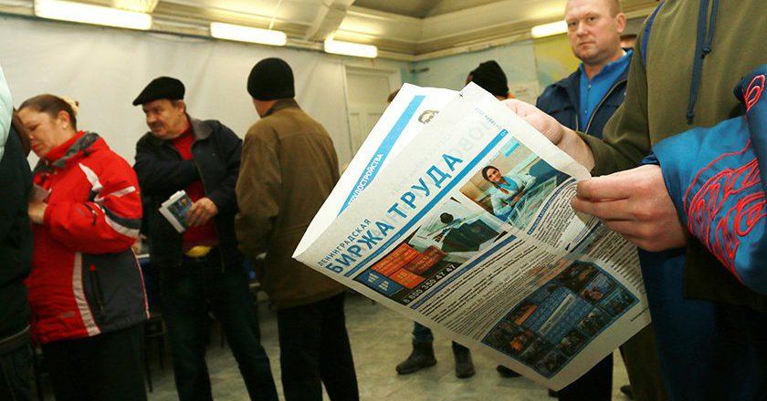Названы регионы России с самым высоким уровнем безработицы