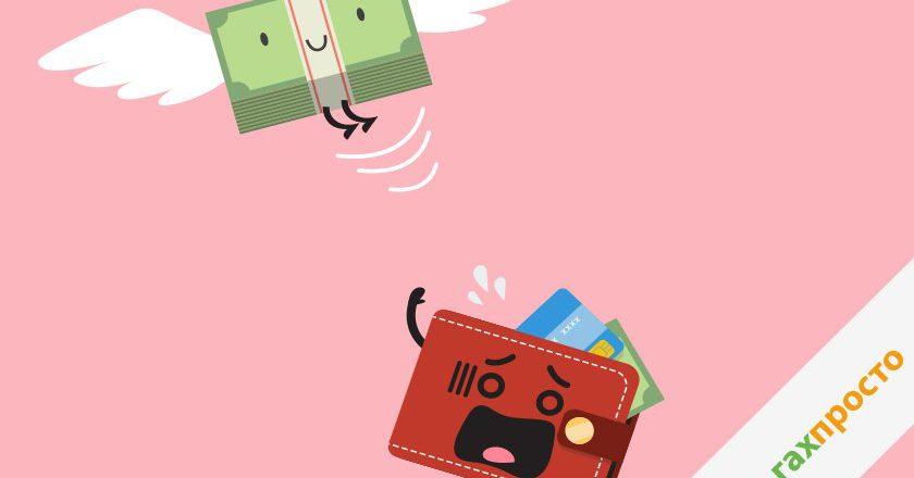 #оденьгахпросто: как спасти кошелек от ненужных трат