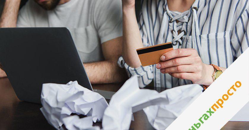 #оденьгахпросто: как мелкие долги могут испортить вам жизнь