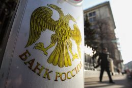 ЦБ передал Вокбанк в Фонд консолидации банковского сектора