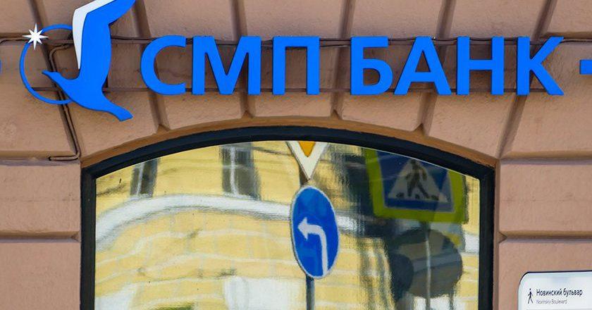 СМП Банк и Мособлбанк прекращают публиковать отчетность по МСФО