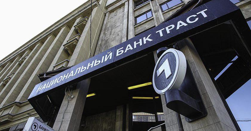 «Траст» уценил на 450 млрд рублей «токсичные» активы санируемых банков