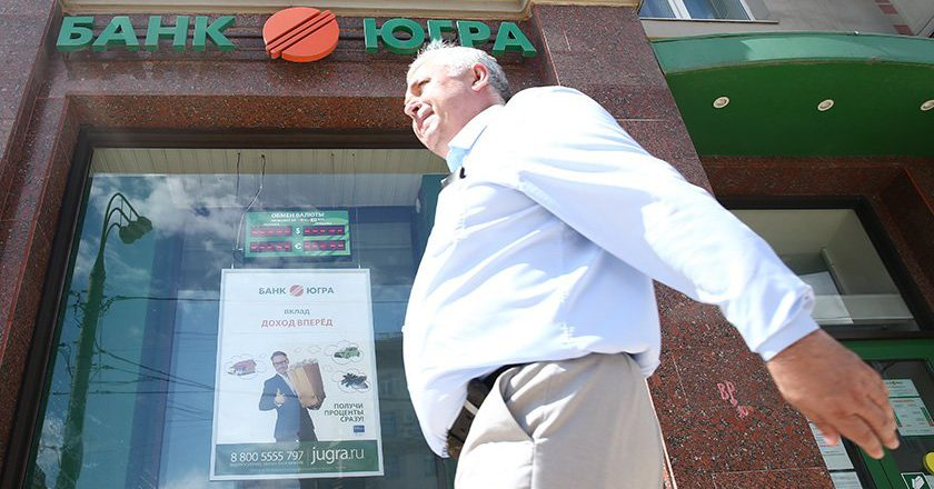АСВ предупредит вкладчиков-«превышенцев» банка «Югра» о рисках выкупа требований