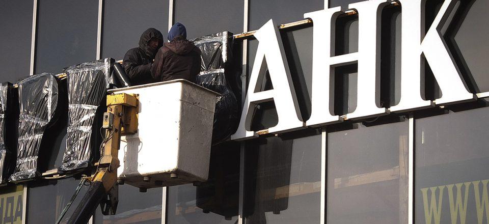 Московский Кредитный Банк внедрил систему защиты от целевых атак