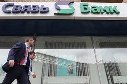 СМИ: Связь-Банк скрыл данные о руководстве перед переходом в Промсвязьбанк