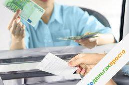 #оденьгахпросто: как не прогадать при обмене валюты