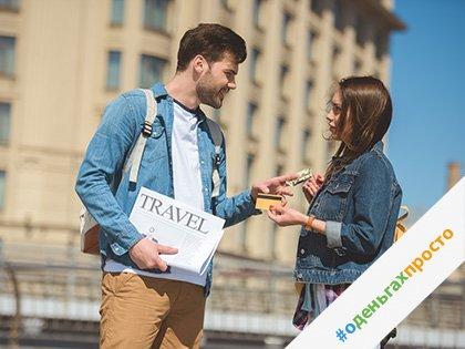 #оденьгахпросто: как расплачиваться за границей