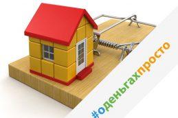 #оденьгахпросто: как купить квартиру у банка и не столкнуться с проблемами