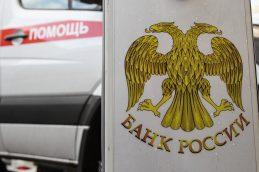 ЦБ объявил о завершении санации Связь-Банка