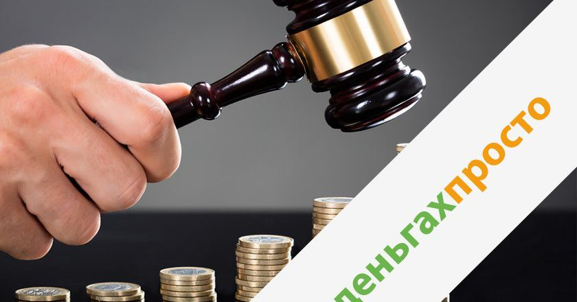 #оденьгахпросто: как действовать, если банк списал деньги из-за ошибки судебных приставов