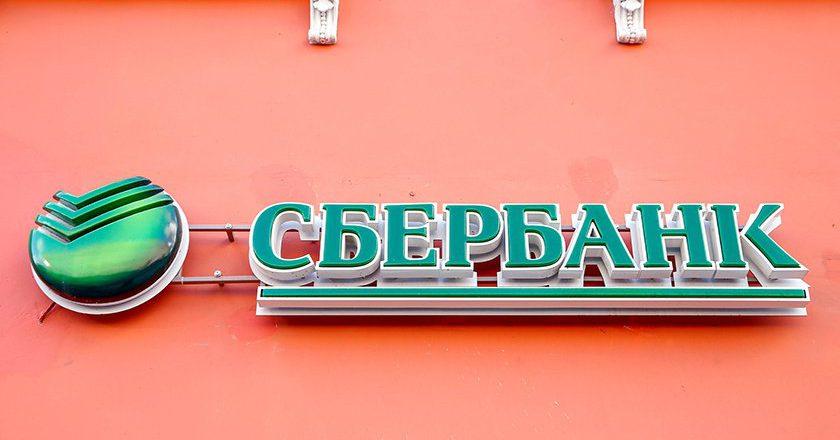 Полугодовая чистая прибыль Сбербанка по РСБУ составила 444,2 млрд рублей