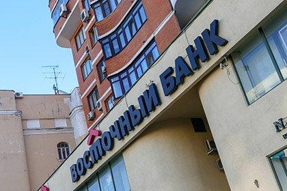 СМИ: акционеры «Восточного» еще в сентябре 2018 года договорились поддержать банк