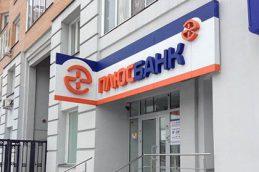 ВС: банки не должны штрафоваться за жесткую работу с заемщиками