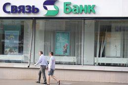 СМИ: Связь-Банк может возглавить топ-менеджер Промсвязьбанка