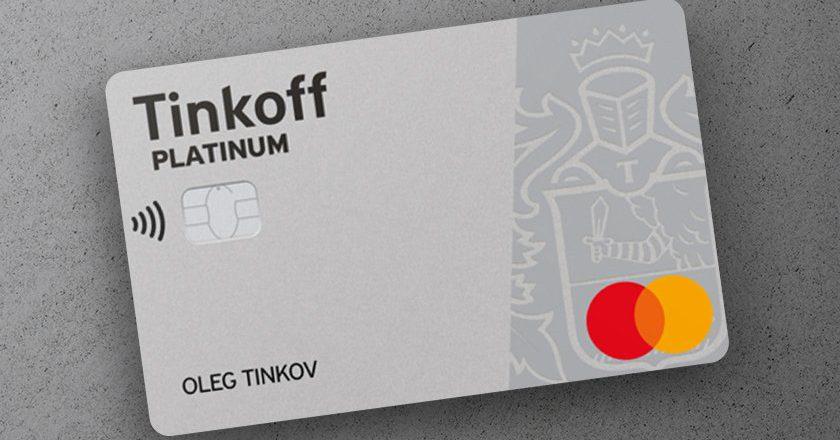 Tinkoff Platinum: как правильно пользоваться