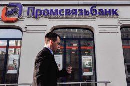 Соглашение Промсвязьбанка с бывшими акционерами может быть отменено