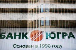 АСВ проведет аукционы по продаже имущества банка «Югра»