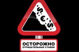 Ставки минус. Почему в России хотят ввести валютные вклады с отрицательной доходностью?
