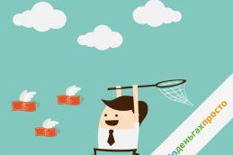 #оденьгахпросто: можно ли получить кредит без справки о доходах?