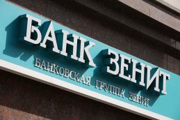 СМИ: банк «Зенит» может войти в первую тридцатку банков